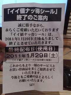 201101082311s.jpg