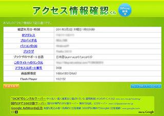 access_info.jpg