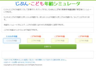 jibun_kodomo.png
