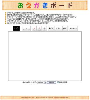 oekaki_gamen20131023.png