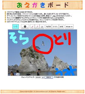 oekaki_gamen20131023_2.png