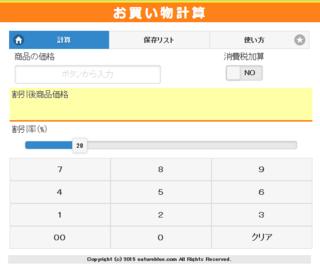 okaimono01.png